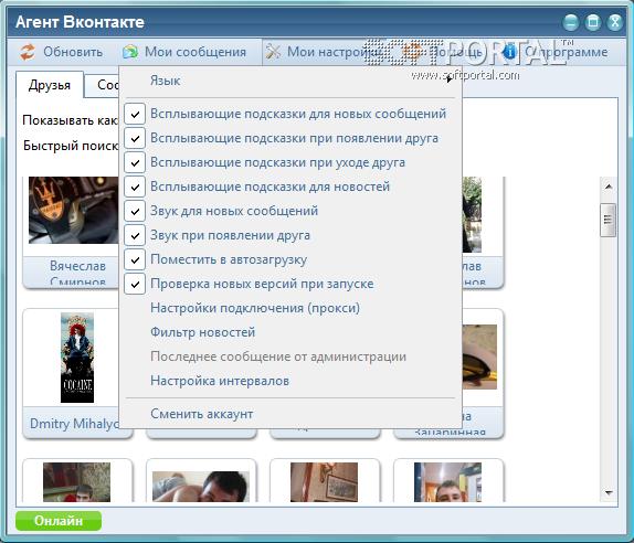 Взлом страницы вконтакте при помощи вконтакте агента.